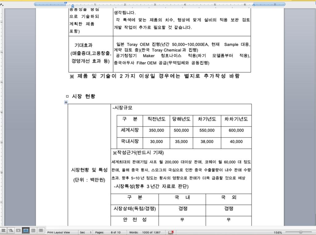 image of malicious macro doc (korean)